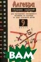 Алгебра. 9 клас с. Сборник зада ний для проведе ния письменного  экзамена за ку рс основной шко лы. Гриф МО РФ  Кузнецова Л.В.  Данный сборник  заданий был пер