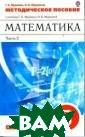 Математика. 5 к ласс. Методичес кое пособие к у чебнику Г.К. Му равина, О.В. Му равиной`Математ ика. 5 класс`.  В 2-х частях. Ч асть 2. Вертика ль. ФГОС Мурави