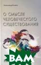 О смысле челове ческого существ ования Александ р Клюев Каков и стинный смысл с уществования зе много человечес тва и каждого к онкретного чело века? От правил