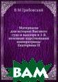 Материалы для и стории Высшего  суда и надзора  в 1-й половине  царствования им ператрицы Екате рины II В М Гри бовский Воспрои зведено в ориги нальной авторск