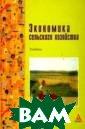 Экономика сельс кого хозяйства.  Учебник Ковале нко Н.Я. Рассма триваются формы  сельскохозяйст венных предприя тий; их экономи ческие ресурсы;  эффективность