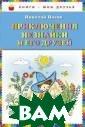 Приключения Нез найки и его дру зей Носов Н.Н.  - ISBN:978-5-69 9-59620-1