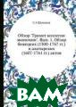 Обзор`Грамот ко ллегии экономии `. Вып. 1. Обзо р бежецких (130 0-1767 гг.) и а латырских (1607 -1761 гг.) акто в. С А Шумаков  Воспроизведено  в оригинальной