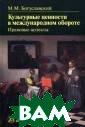 Культурные ценн ости в междунар одном обороте:  правовые аспект ы Богуславский  Марк Моисеевич  Рассматриваются  условия вывоза  и ввоза культу рных ценностей,