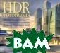 HDR-фотография.  Полное практич еское руководст во по созданию  ярких творчески х фотографий пр и съемке сюжето в с широким дин амическим диапа зоном Дэвид Най