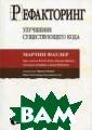 Рефакторинг. Ул учшение существ ующего кода  /  Refactoring: Im proving the Des ign of Existing  Code Мартин Фа улер /  Martin  Fowler, Kent Be ck  432 стр. По
