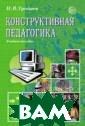 Конструктивная  педагогика И.В.  Трайнев Рассма триваются метод ология и практи ка использовани я системы метод ов обучения и п едагогические т ехнологии, в це