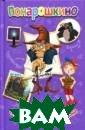 Сказки заброшен ного дома Алекс ей Шевченко 76  стр.Вашему вним анию предлагает ся издание