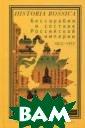 Бессарабия в со ставе Российско й империи 1812- 1917 А. Кушко,  В. Таки Бессара бия занимает ос обое место в ря ду российских о краин. Будучи п оследним террит