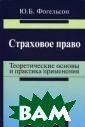 Страховое право : теоретические  основы и практ ика применения  Фогельсон Ю.Б.  В книге на един ой теоретическо й основе целей  и принципов пра вового регулиро