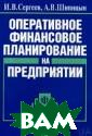 Оперативное фин ансовое планиро вание на предпр иятии Сергеев И .В. 288 стр.ISB N:5-279-02467-8