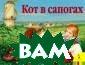 Кот в сапогах.  Книжка-панорамк а Шустова И.Б.  Для чтения взро слыми детям. IS BN:978-5-353-01 013-5,978-5-353 -07351-2,5-8451 -0392-4