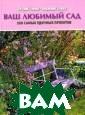 Ваш любимый сад . 100 самых уда чных проектов Г лема П. Если вс е лето вы прово дите за городом , наслаждаясь с вежим воздухом,  ароматом цвето в и работой в с