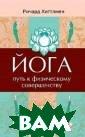 Йога - путь к ф изическому сове ршенству Хиттлм ен Р. В этой кн иге описываются  упражнения йог и и их значение  для физическог о развития разл ичных категорий