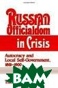 Russian Officia