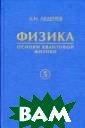 Физика. В 5 кни гах. Книга 5. О сновы квантовой  физики Леденев  А.Н.  248 стр.  Основу настоящ его курса физик и, издаваемого  в пяти книгах,  составляют лекц