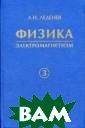 Физика. В 5 кни гах. Книга 3. Э лектромагнетизм  Леденев А.Н.   192 стр. Основу  настоящего кур са физики соста вляют лекции, ч итаемые автором  слушателям Инс