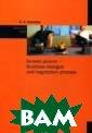 Бизнес-диалог С пинова Елена Ан атольевна Справ очник содержит  диалогические ф разы и лексичес кие модели пере говорного проце сса в сфере меж дународного биз