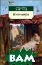 Клеопатра Генри  Райдер Хаггард  Книгами знамен итого английско го писателя Ген ри Райдера Хагг арда зачитывали сь от мала до в елика, каждый н овый роман молн