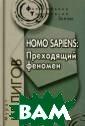Homo Sapiens. П реходящий феном ен Мурат Келиго в Монография по священа проблем е человека: его  чертам и полож ению в мире в к онтексте глобал ьного (универса