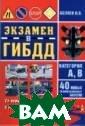 Экзамен ГИБДД.  Категория А, В.  40 новых экзам енационных биле тов Беляев Н.В.  В пособии пред ставлены новые  экзаменационные  билеты, которы е используются