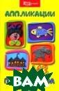 Аппликации из п ластилина Шкицк ая Ирина Олегов на Пластилин -  замечательный м атериал для леп ки для детей до школьного и мла дшего школьного  возраста. Заня