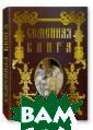 Семейная книга  Григорьева А.Н.  «Семейная книг а» — семейный и сторический док умент. Заполняя  ее листы, вы с охраните истори ю своего рода.  Помимо сведений