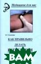 Как правильно д елать инъекции  Соколова Наталь я Глебовна В кн иге описывается  технология про ведения инъекци й в домашних ус ловиях. Рассказ ывается как изб