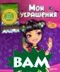 Мои украшения ( + подарок) Юлия  Анисеня Подруж ка! Если ты люб ишь создавать п оделки своими р уками, то эта к нижка - для теб я! Делай модные  украшения и ст