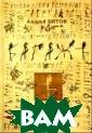 Багажъ: книга о  друзьях Битов  А. Багажъ: книг а о друзьях<b>I SBN:978-5-90415 5-29-2 </b>