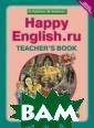 Английский язык . Книга для учи теля к уч.