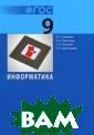 Информатика. 9  класс. Учебник.  ФГОС Семакин И .Г. Учебник пре дназначен для и зучения курса и нформатики в 9  классе общеобра зовательной шко лы. Учебник сод