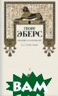 Георг Эберс. Со брание сочинени й (количество т омов: 10) Эберс  Г. Георг Мориц  Эберс (1837—98 ) — известный н емецкий ученый- египтолог, тала нтливый романис