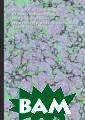 Россия в истори ческом, статист ическом, геогра фическом и лите ратурном отноше ниях Фаддей Бул гарин Воспроизв едено в оригина льной авторской  орфографии.Вни