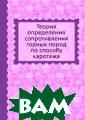 Теория определе ния сопротивлен ия горных пород  по способу кар отажа Фок В.А.  Воспроизведено  в оригинальной  авторской орфог рафии издания 1 933 года (издат