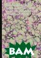 Граммофонная пл астинка: звуков ые качества, те хнология, общие  сведения Е. И.  Регирер Книга  представляет мо нографию, содер жащую всесторон ние сведения о