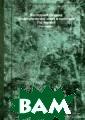 Наглядный сборн ик арифметическ их задач и прим еров Борисов Ф.  Воспроизведено  в оригинальной  авторской орфо графии издания  1923 года (изда тельство`85`).В