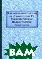 Основы палеонто логии (в 15 том ах) том 13. Мле копитающие Ю. А . Орлов Фундаме нтальная работа  по палеонтолог ии. В 15 томах  данного справоч ника содержится