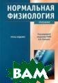 Нормальная физи ология. Учебник  (+ CD-ROM) Зах аров Юрий Михай лович В 3-м изд ании учебника`Н ормальная физио логия`, написан ного в соответс твии с государс