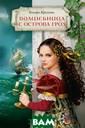 Волшебница с ос трова Гроз Крюк ова Т. Главной  героине приключ енческого роман а`Волшебница с  острова Гроз`че тырнадцать лет.  Она своенравна , независима, и