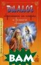 Диалог обреченн ого на смерть и  великого свято го Бхагаван Шри  Сатья Саи Баба  Истинная цель  жизни человека,  наука отречени я, подготовка к  смерти, обрете