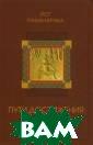 Пути достижения  индийских його в Рамачарака Йо г `Всякий изуча ющий религии не  может не замет ить, что поняти я людей о Боге  с каждым годом  становятся все