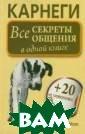 Карнеги. Все се креты общения в  одной книге Мо сс Дуглас В дан ной книге вы на йдете 10 совето в по системе Ка рнеги. Эти урок и насыщены упра жнениями, выпол