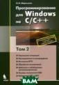 Программировани е для Windows н а С\С++. В 2-х  томах. Том 2 Ма ртынов Николай  Николаевич Наст оящее учебное п особие предназн ачено для макси мально широкого