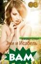 Эми и Исабель 0 01.001/2. Азбук а Premium Страу т Э. Эми и Исаб ель 001.001/2.  Азбука Premium  ISBN:978-5-389- 04467-8