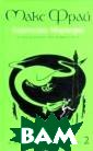 Амф.Фрай.Хроник и Ехо 2.Властел ин Морморы Фрай  М. Амф.Фрай.Хр оники Ехо 2.Вла стелин Морморы  ISBN:978-5-367- 02156-1