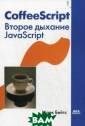 CoffeeScript. В торое дыхание J avaScript Бейтс  Марк Если вы у же умеете писат ь на JavaScript , на CoffeeScri pt вы сможете д елать это лучше . А поскольку п