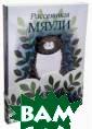 Коллекция Мяули  (комплект из 4  книг) Джудит К ерр   Мяули - г лавная героиня  серии детских к ниг, написанных  Джудит Керр. Д ругие постоянны е персонажи - э