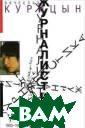 Журналистика. 1 993-1997 Курицы н В.Н. Сборник  работ известног о московского ж урналиста, быто писателя соврем енной`литератур ной тусовки`, с одержит статьи