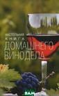 Настольная книг а домашнего вин одела Михайлова  Л.М. В книге о писаны способы  приготовления в  домашних услов иях десертных,  крепленых и игр истых вин, лике